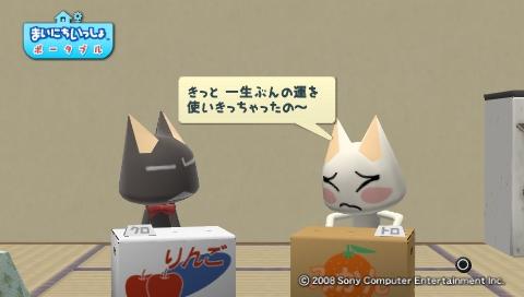 torosute2009/6/28 おもちゃのカンヅメ 2