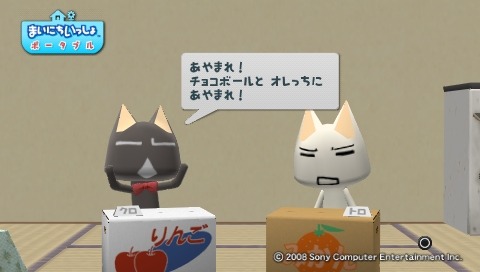 torosute2009/6/28 おもちゃのカンヅメ 3