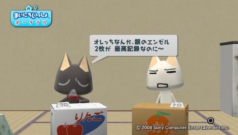 torosute2009/6/28 おもちゃのカンヅメ 4