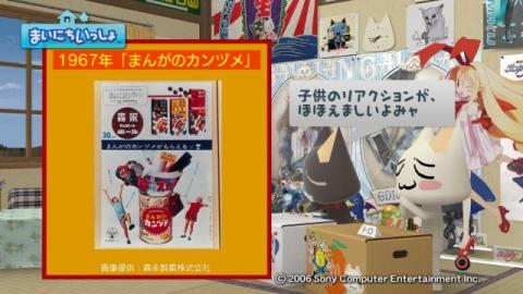 torosute2009/6/28 おもちゃのカンヅメ 6