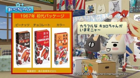 torosute2009/6/28 おもちゃのカンヅメ 7