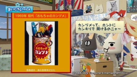 torosute2009/6/28 おもちゃのカンヅメ 8