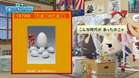 torosute2009/6/28 おもちゃのカンヅメ 10