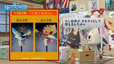 torosute2009/6/28 おもちゃのカンヅメ 11