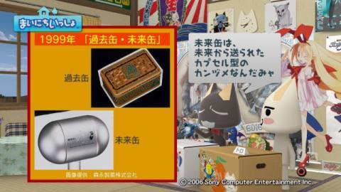 torosute2009/6/28 おもちゃのカンヅメ 12