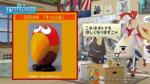 torosute2009/6/28 おもちゃのカンヅメ 13