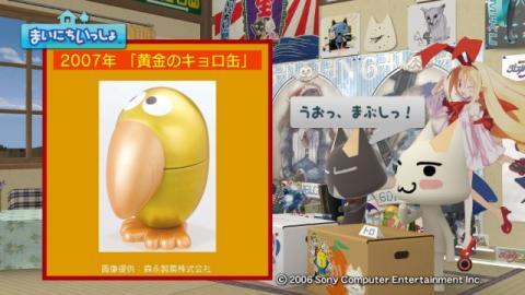 torosute2009/6/28 おもちゃのカンヅメ 14