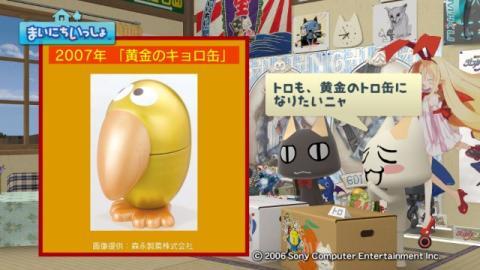 torosute2009/6/28 おもちゃのカンヅメ 15