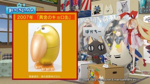 torosute2009/6/28 おもちゃのカンヅメ 16