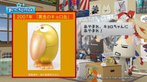 torosute2009/6/28 おもちゃのカンヅメ 17