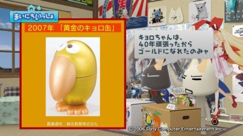 torosute2009/6/28 おもちゃのカンヅメ 18