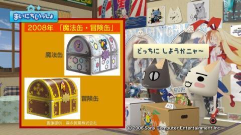torosute2009/6/28 おもちゃのカンヅメ 19