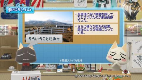 torosute2009/6/29 アルパカ 11