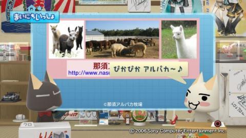 torosute2009/6/29 アルパカ 15