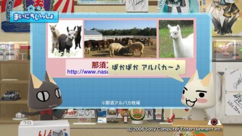 torosute2009/6/29 アルパカ 16