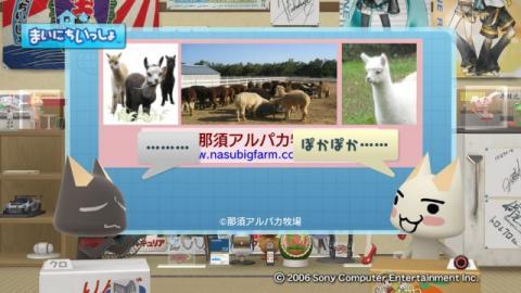 torosute2009/6/29 アルパカ 18
