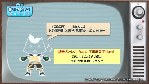 torosute2009/6/30 18