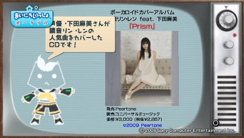 torosute2009/6/30 「Prism」