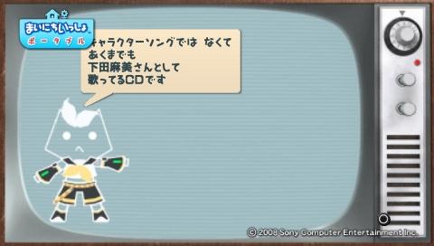 torosute2009/6/30 「Prism」 16