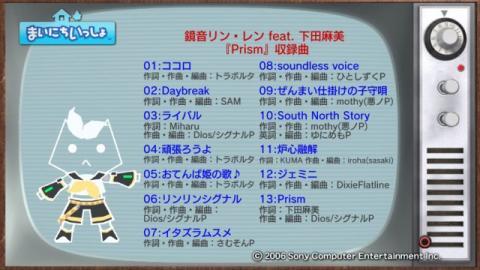 torosute2009/6/30 「Prism」 17
