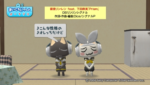 torosute2009/6/30 おまけ 7