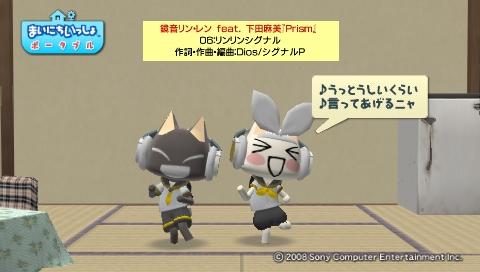 torosute2009/6/30 おまけ 16