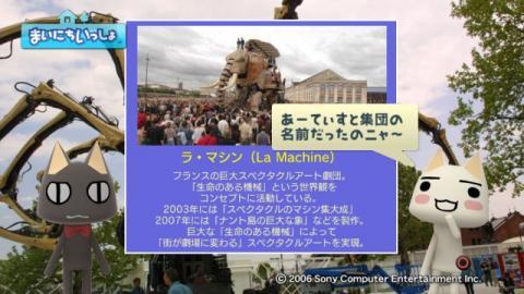 torosute2009/7/1 ラ・マシン 6