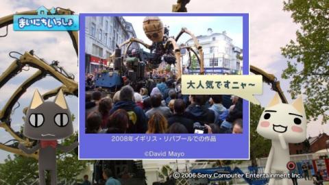 torosute2009/7/1 ラ・マシン 8
