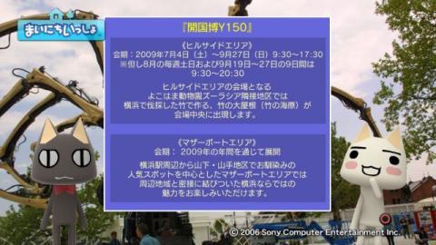 torosute2009/7/1 ラ・マシン 9