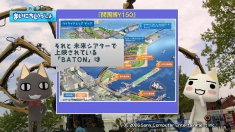 torosute2009/7/1 ラ・マシン 11