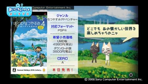 torosute2009/7/2 ぼくなつ4