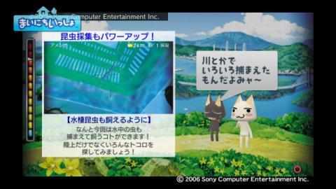 torosute2009/7/2 ぼくなつ4 7