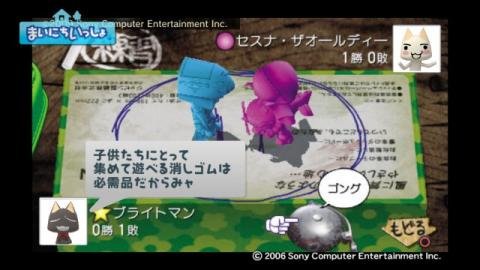 torosute2009/7/2 ぼくなつ4 11