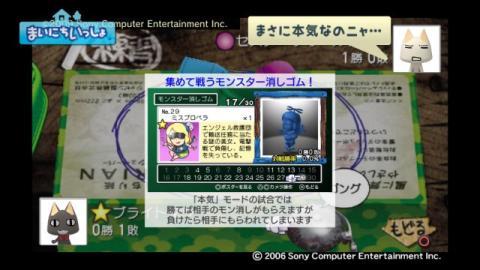 torosute2009/7/2 ぼくなつ4 12