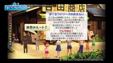 torosute2009/7/2 ぼくなつ4 16