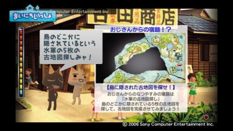 torosute2009/7/2 ぼくなつ4 17