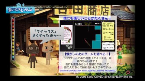 torosute2009/7/2 ぼくなつ4 18