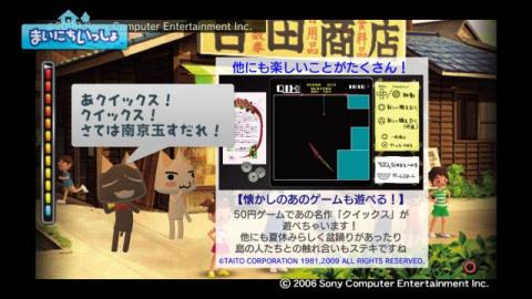 torosute2009/7/2 ぼくなつ4 19