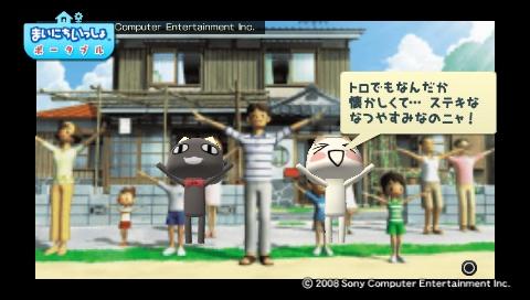 torosute2009/7/2 ぼくなつ4 24