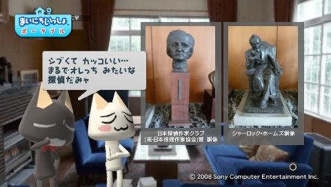 torosute2009/7/3 江戸川乱歩 4