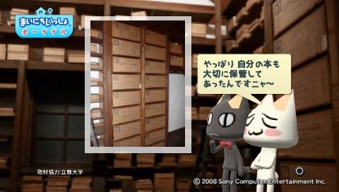 torosute2009/7/3 江戸川乱歩 31