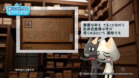 torosute2009/7/3 江戸川乱歩 32