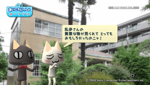 torosute2009/7/3 江戸川乱歩 35