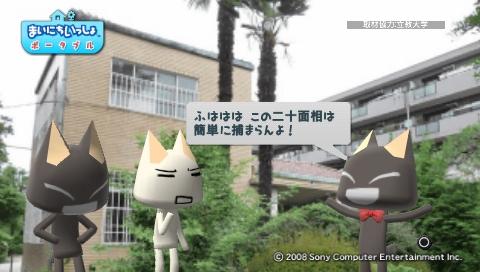 torosute2009/7/3 江戸川乱歩 54