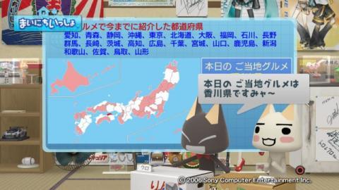 torosute2009/7/4 ご当地グルメ 香川県