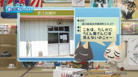 torosute2009/7/4 ご当地グルメ 香川県 4