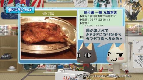 torosute2009/7/4 ご当地グルメ 香川県 12