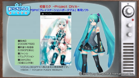 torosute2009/7/5 初音ミク ‐Project DIVA‐ 7