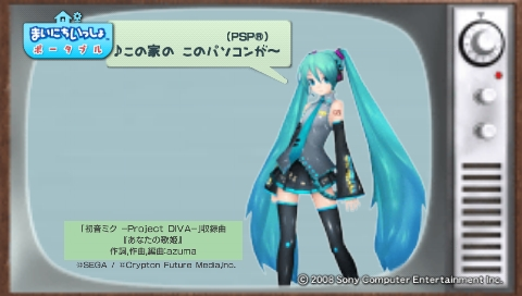 torosute2009/7/5 初音ミク ‐Project DIVA‐ 11