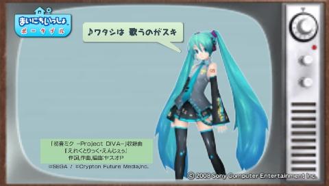 torosute2009/7/5 初音ミク ‐Project DIVA‐ 17